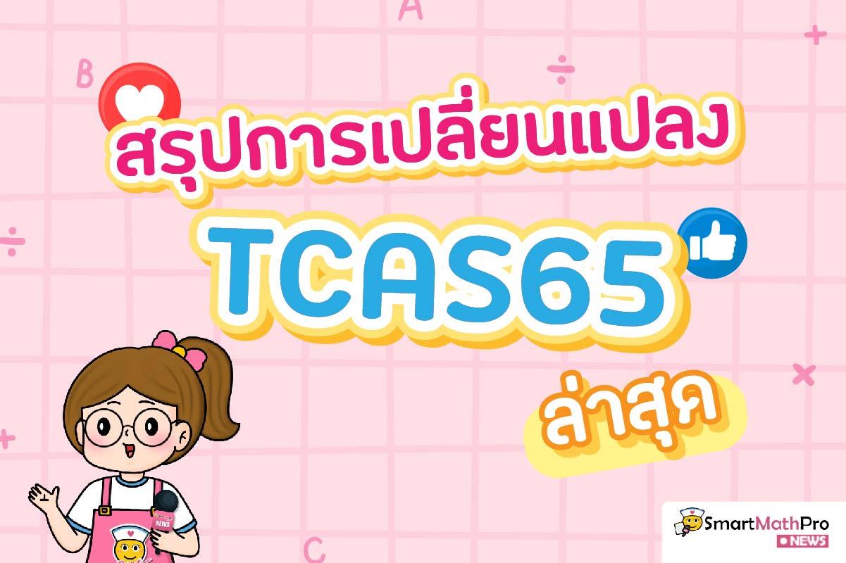 บทสรุป TCAS65 เปลี่ยนอะไรบ้าง